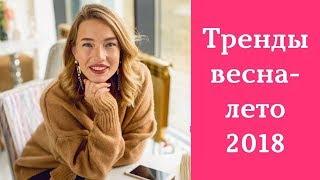 Топ-10 трендов весна-лето 2018. Тенденции весна-лето 2018. Главные модные тренды весны-лета 2018.