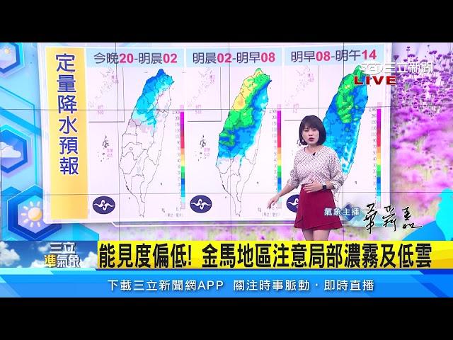 梅雨季前奏!今晚至明白天鋒面通過 雨勢顯著|三立準氣象|20210428|三立新聞台