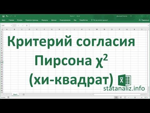 Критерий согласия Пирсона Хи квадрат в Excel