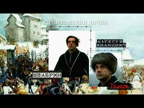 русский бунт | швабрин • капитанская дочка • Grandson