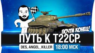 Путь к Т-22 ср. Добиваем ЛБЗ - DeS, Angel [18-00мск]
