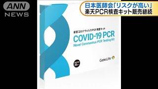 日本医師会が懸念 楽天のPCR検査キット販売継続(20/04/24)