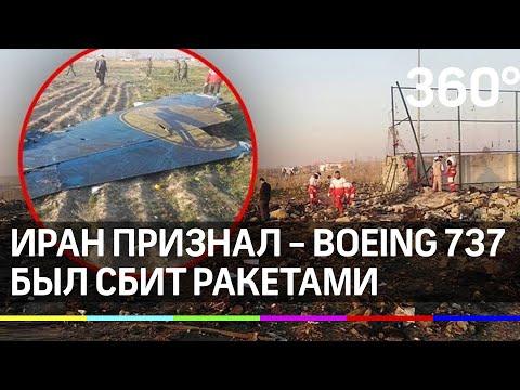 Иран признал: украинский Boeing 737 сбила ракета. Подробности крушения рейса PS752