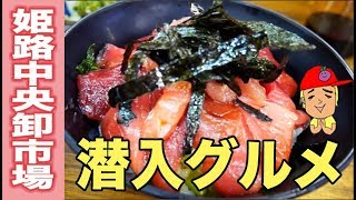 新竹三楽のマグロ丼が絶品すぎた【姫路中央卸市場】
