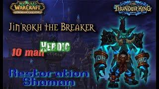 jinrokh-the-breaker-vs-forgotten-society-10-hc-restoration-shaman-hun-tauri-wod