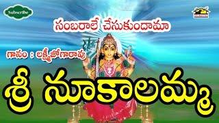 Harathulu ll Nakshtra Hstrsthi ll Nookalamma Harathi, ll Laxmi Joga Rao,