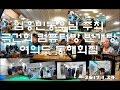 국건회 컴퓨터방 번개팅 임흥빈회장 주최