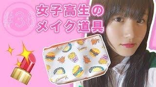 #36  現役女子高生(妹)のメイクポーチの中身紹介! What's in my makeup pouch?