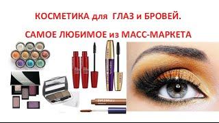 Смотреть видео косметика для глаз