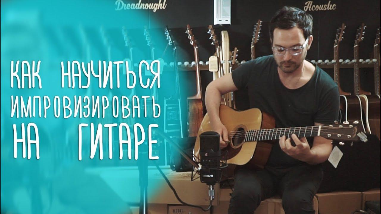 Как играть соло на гитаре. Николай Сарабьянов, Therr Maitz, Баста, TigerCave