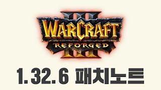 워크래프트3 리포지드 1.32.6 패치 노트 - 소식 …
