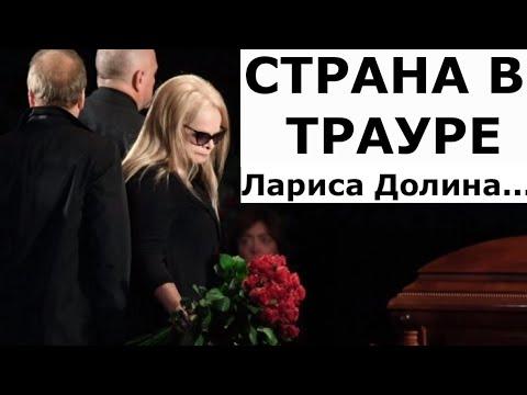 Россияне потеряли Ларису Долину...Ужасная трагедия...Сегодняшние новости...