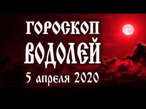 Гороскоп на сегодня 5 апреля 2020 года Водолей ♒ #лучшедома