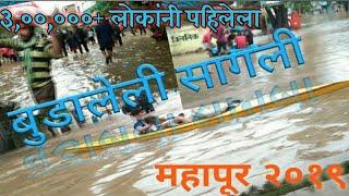 Puramadhe Budalelei Sangli I काय झाले सांगलीच्या महापुरात I Mahapur 2019