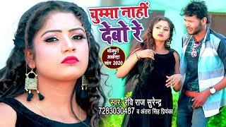 #Antra Singh Priyanka का सबसे ज्यादा देखे जाने वाला विडियो   चुम्मा नाहीं देबो रे   #2020_VIDEO_SONG