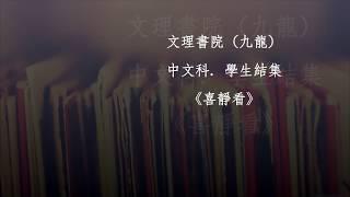 Publication Date: 2017-11-21 | Video Title: 文理書院(九龍)中文科.學生結集《喜靜看》作品短片
