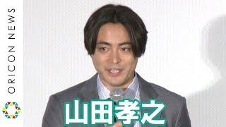 チャンネル登録:https://goo.gl/U4Waal 俳優の山田孝之(34)と女優の...