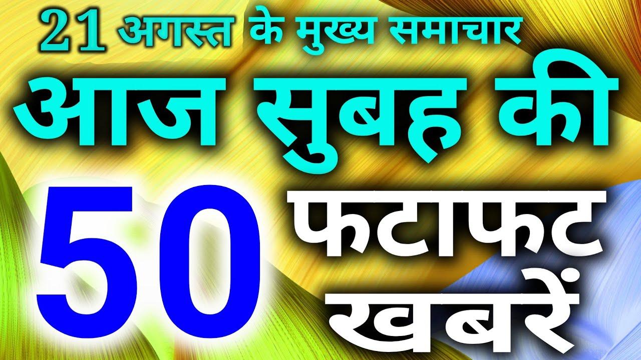 Today Breaking News ! आज 12 अगस्त 2020 के मुख्य समाचार बड़ी खबरें Rahat Indori PM Modi #SBI UP delhi