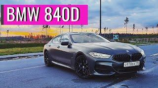 Самая КРУТАЯ тачка BMW 840d Gran Coupe. ПОЛНЫЙ Обзор