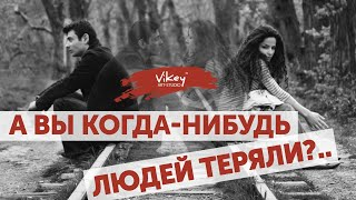 """Стихи """"А вы когда-нибудь людей теряли?.."""" Л.Фокс, читает Виктор Корженевский (Vikey), 0+"""