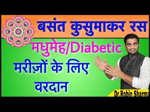 basant-kusumakar-ras..-diabetic-मरीजों-के-लिए-वरदान..