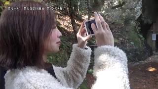 月刊セーノ!×インスタ女子×大分県国東市
