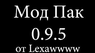 Мод Пак 0 9 5 от Lexawwww XVM Full финал~World of Tanks~