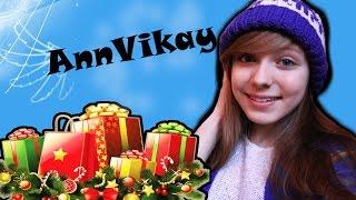 Мои подарки на Новый Год/ AnnVikay