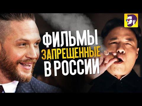 Фильмы, запрещённые в России