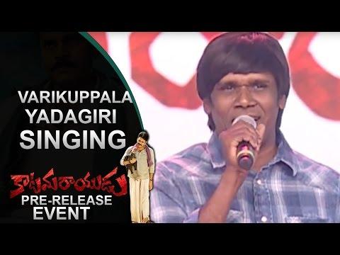 Varikuppala Yadagiri Singing Katamarayudu | Pawan Kalyan | Shruthi Hassan | Anup Rubens
