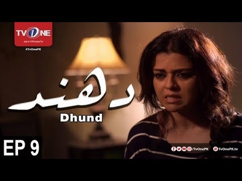Dhund - Episode 9 - Mystery Series - TV One Drama - 17th September 2017