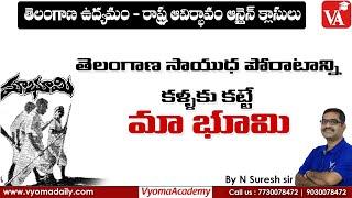 తెలంగాణ సాయుధ పోరాటాన్ని కళ్ళకు కట్టే మా భూమి సినిమా | Telangana Udyamam -Rashtra Avatharana Classes
