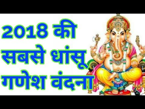 2018-new-and-best-ganesh-vandana-by-bhakti-sagar