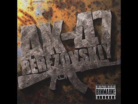 АК-47 - Berezovskiy (альбом).