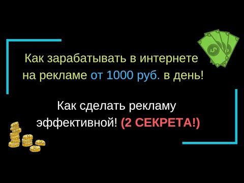 Как зарабатывать в интернете на рекламе от 1000 руб. в день! Как сделать рекламу эффективной!