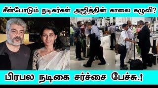 Serial Actress Controversy Speech about Ajith