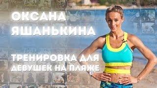 Оксана Яшанькина. Тренировка для девушек на пляже.