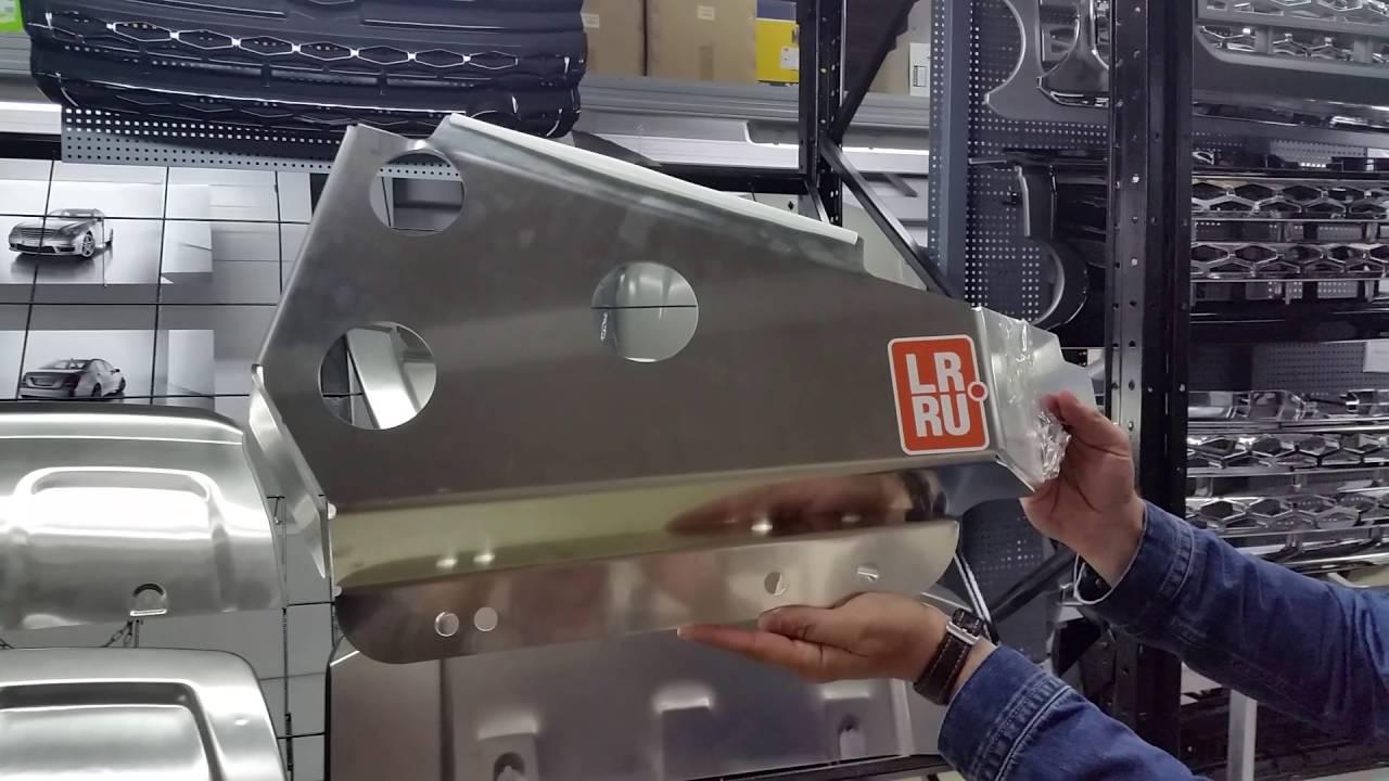 Защита компрессора пневмоподвески Land Rover Discovery 3 - 4