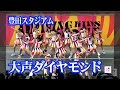 AKB48 チーム8ライブ愛知 2DaysMIX #02/12 『大声ダイヤモンド』 AKB48 Team8 in 『…