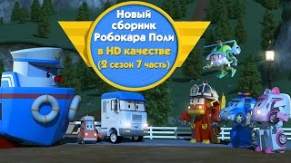 Робокар Поли - Новые серии про машинки - Cборник (2 сезон 7 часть) в HD качестве
