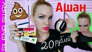 Вонючая косметика из Ашан за 20 рублей!!! #SilenaSway_Силена Вселенная