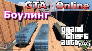 GTA 5 Online - Боулинг