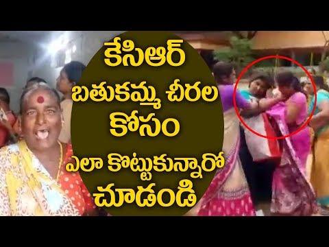 కేసీఆర్ బతుకమ్మ చీరల కోసం ఎలా కొట్టుకున్నారో చూడండి || Women about KCR''s Bathukamma sarees