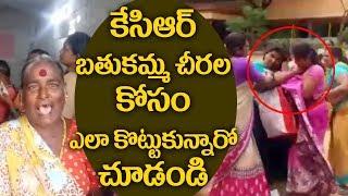 కేసీఆర్ బతుకమ్మ చీరల కోసం ఎలా కొట్టుకున్నారో చూడండి    Women about KCR's Bathukamma sarees