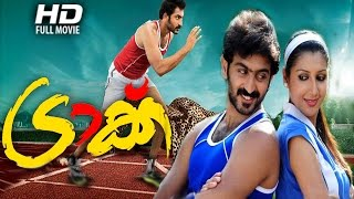 Malayalam Full Movie 2015 New Releases - Track - New Malayalam Full Movie 2015 [HD]