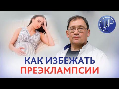 ПРЕЭКЛАМПСИЯ Как избежать повторения преэклампсии и как подготовиться к следующей беременности.