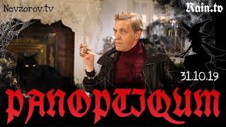 Невзоров и Уткин в программе «Паноптикум»  на тв «Дождь».
