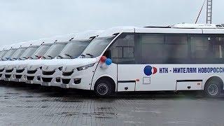 КТК -городу! На улицы Новороссийска выйдут новенькие автобусы