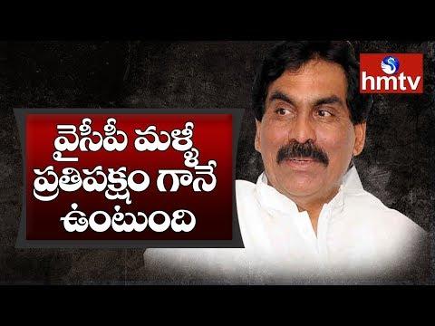 Lagadapati Rajagopal Survey on 2019 AP Elections   Telugu News   hmtv