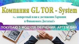 #Интеллектуальное развитие #GL TOR SYSTEM ПОКУПАЮ 3 МОДУЛЯ ОБУЧЕНИЯ АРТЕМ ДАН